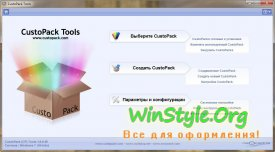 CustoPack Tools v1.0.0.40 + Rus