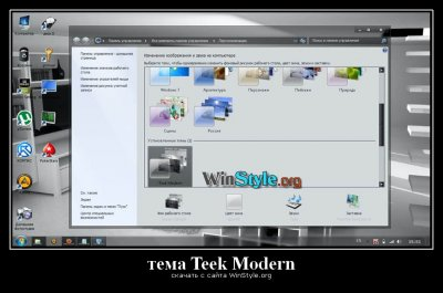 Тема Teek Modern для windows 7 скачать